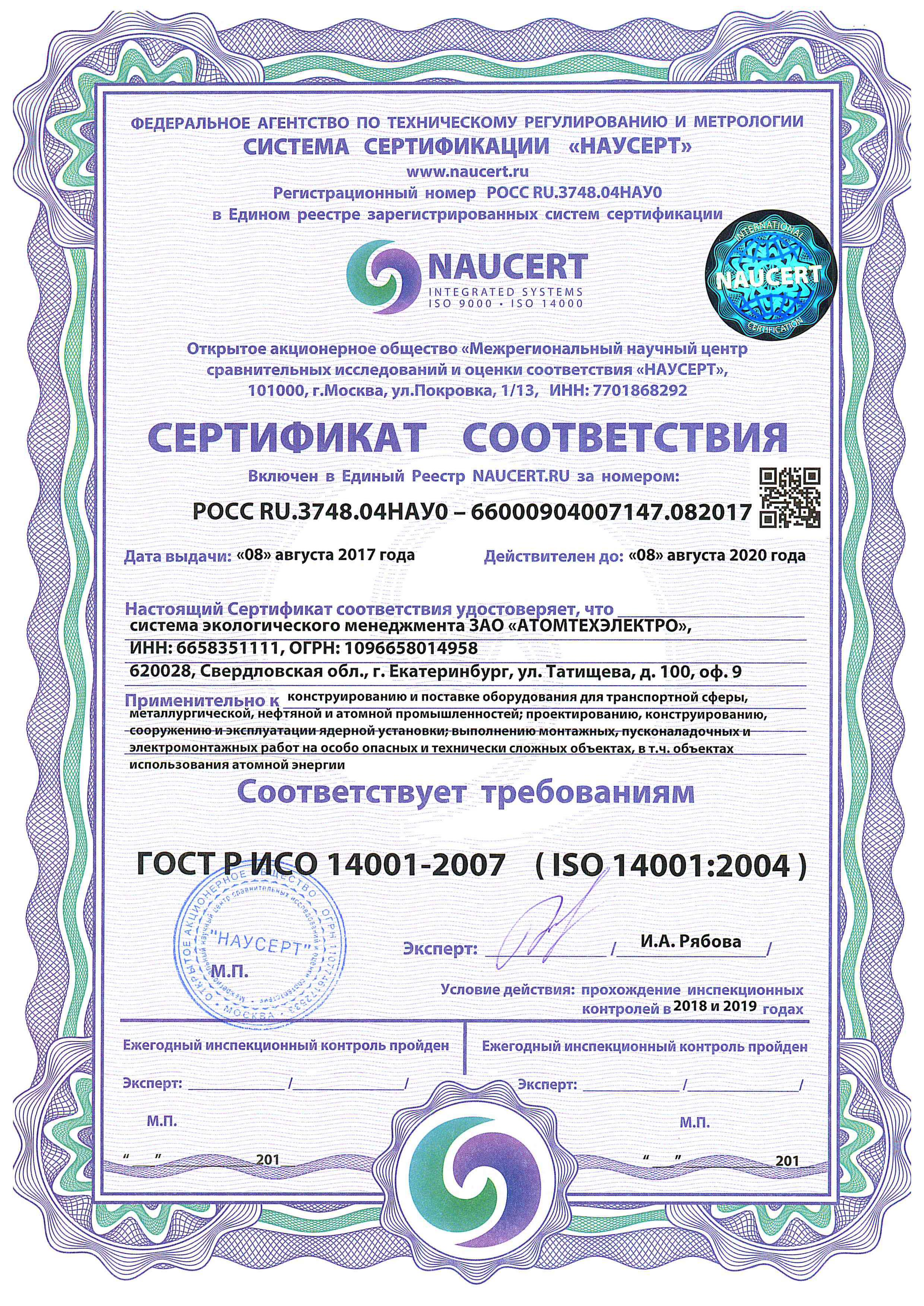 заказать Гост Р ИСО 9001 2017 в Екатеринбурге